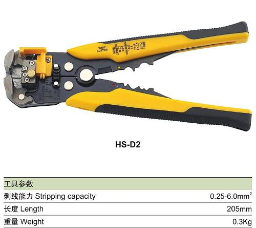 Multifunctional Wire Stripper (peeling, shearing, crimping pliers) HS-D2