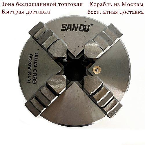 Sanou Brand 4 Jaw Chuck Self-Centering 80mm K12-80 with Hardened Steel for Mini Lathe