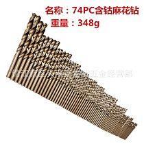 74pcs/set HSS-CO 1-8mmHigh Speed Steel M35 40-133mm Length Wood Metal Drilling High Speed Steel M35 Cobalt Twist Drill Bit