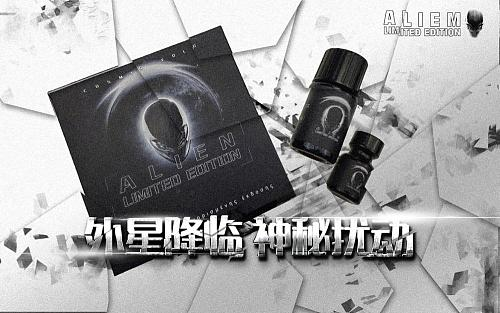 40ml+10ml Limited Edition Black Hole, Alien Series R.S Poppers, Men Sex Enhancer Ecstasy Aroma Inhale Fisting Oil Gay Sex Toys