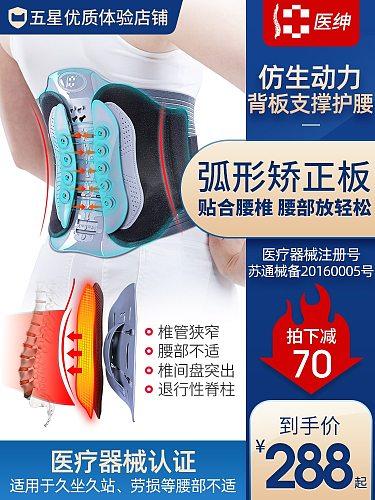 Detachable two-gear adjustable kidney belt metal pulley lumbar disc lumbar muscle strain lumbar disc herniation treatment
