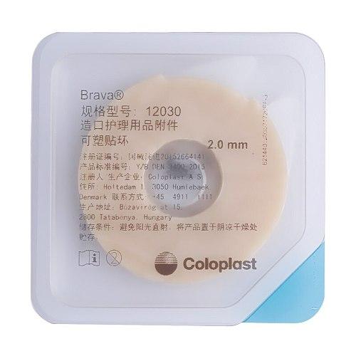 10 pcs Coloplast leak-proof ring 12030 plastic leak-proof paste ring for ostomy bag 47-49mm