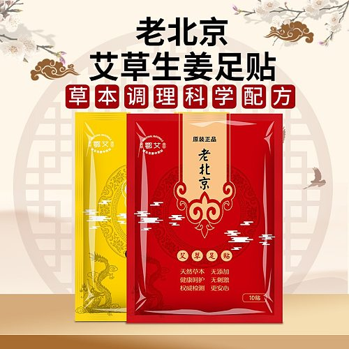 10pcs Detox Foot Patches Health Care Foot Patch Ginger Wormwood Plasters For Feet Relieve Fatigue Slimming Sticker Pads