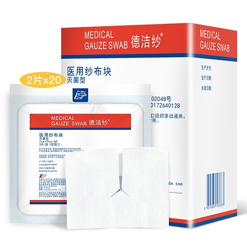 Medical Gauze Swab Aseptic Medical Gas-Cut Gauze Block Y-shaped V-cut gauze block Surgical Gauze wound care dressing patch