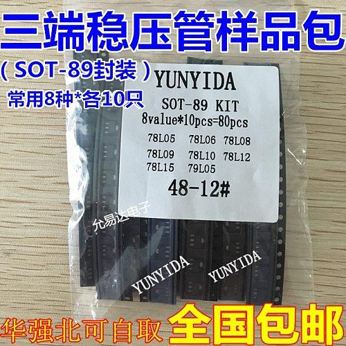 SOT-89 SMD transistor Assorted KIT Total 8 tipos X10pcs = 80 pcs contem 78L05 78L06 78L08 78L09 78L10 78L12 78L15 79L05