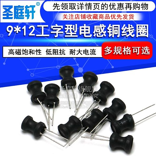 5pcs/lot I-shaped 9 * 12 power inductor coil 68UH 100UH 2.2MH 25MH 47UH