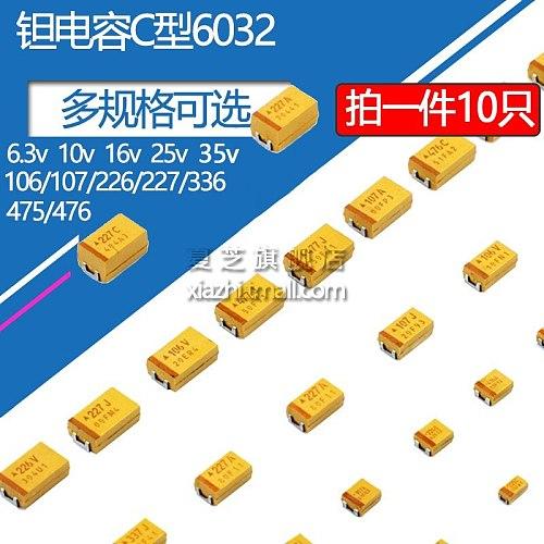 Type C 6032 Tantalum Capacitor Patch 6.3v 10v 16v 25v 4.7uF 22uf 33uf 47uf 220uF 100uf