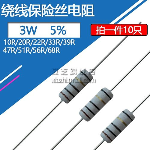10pcs/lot  3W Wire-wound fuse resistance Accuracy 5% 10R 20R 22R 33R 39R 47R 51R 56R 68R 100 R 3W resistor