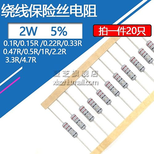 20pcs/lot  2W Wire-wound fuse resistance Accuracy 5% 0.1R 0.15R 0.22R 0.33R 0.47R 0.5R 1R 2.2R 3.3R 4.7R  2W resistor