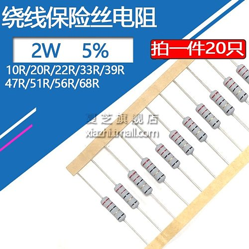 20pcs/lot  2W Wire-wound fuse resistance Accuracy 5% 10R 20R 22R 33R 39R 47R 51R 56R 68R 100R  2W resistor