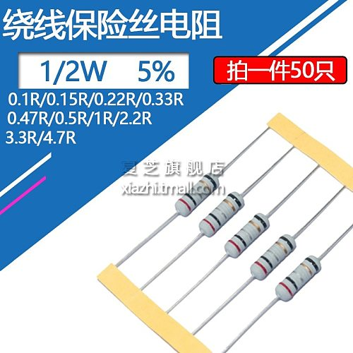 50pcs/lot  1/2W Wire-wound fuse resistance Accuracy 5% 0.1R 0.15R 0.22R 0.33R 0.47R 0.5R 1R 2.2R 3.3R 4.7R  0.5W resistor