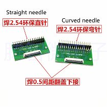 1PCS DIY Welding Connector Adapter Plate 0.5 To 2.54  FFC/FPC 0.5mm Spacing 6P / 12P / 24P / 50P  Straight And Curved Needles