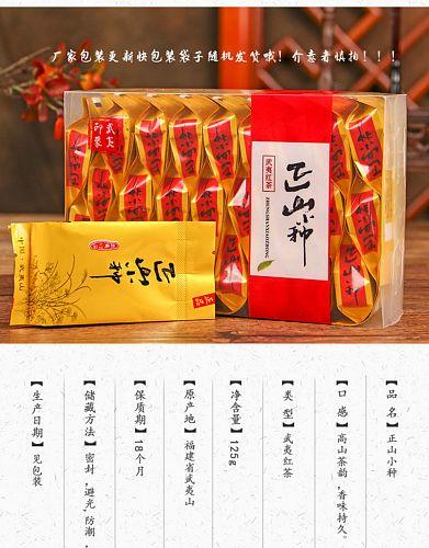 2020 Wuyishan Black Tea, Zhengshan Small Tea Bag Tongmuguan Tea Strong Fragrance Bag , Reception Work Tea Ceremony Tea Tastin