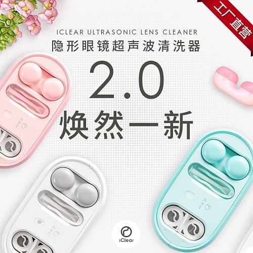iclear contact lens automatic cleaning device cosmetic contact storage box electric cleaning compact and simple cleaner