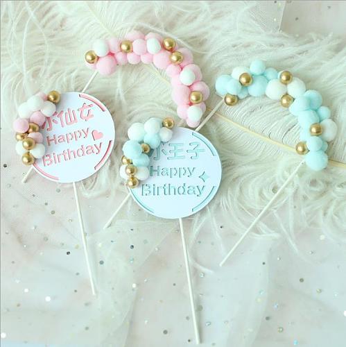 1Pcs Baking Cake Decoration Fur Ball Gold Bead Arch Birthday Birthday Little Prince Little Fairy Insert Card Birthday Baking