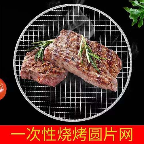 5pcs Barbecue Net Round Bound Disposable Barbecue Net Korean Grill Net Grill Net Grid Barbecue Grill Net