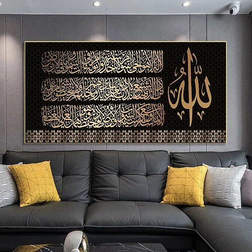 Surah Ikhlas Arabic Calligraphy Canvas Paintings Golden Islamic Quran Posters and Prints Muslim Wall Art Pictures for Home Decor