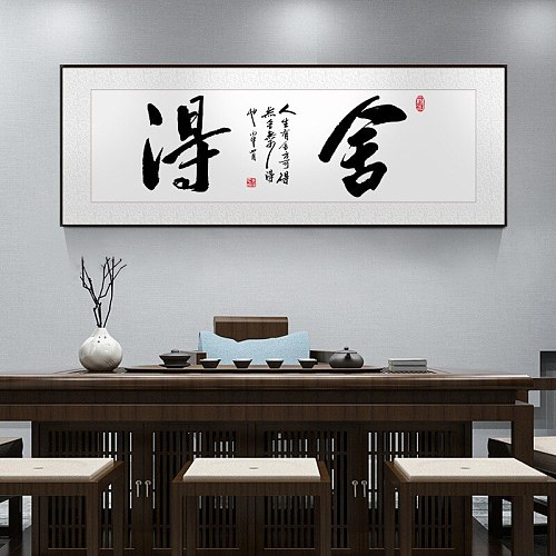 Traditional Chinese Calligraphy  Motivational Poster Wall Picture Canvas Painting Quote Home Art Print Living Room Office Decor