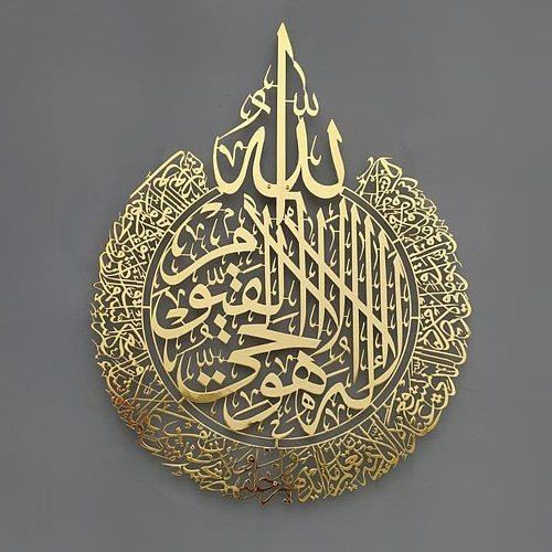 Islamic Wall Art Ayatul Kursi Metal Frame Arabic Calligraphy Gift for Ramadan Home Decoration for Muslims 30x23cm/12x9.2in