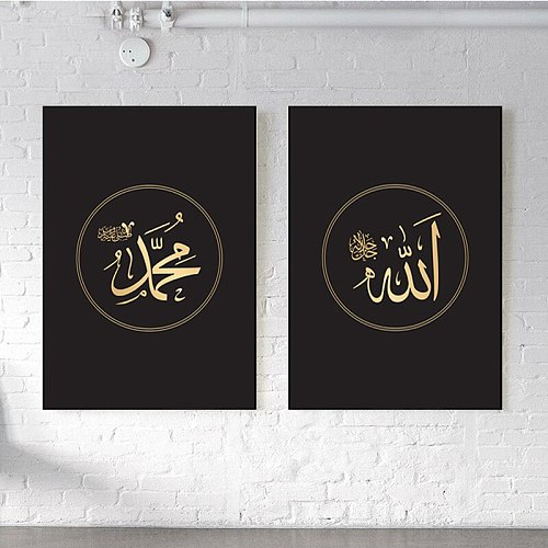 Modern Islamic Arabic Calligraphy Religious Verses Quran Canvas Painting Poster Print Wall Art Picture Muslim Home Decor Cuadros