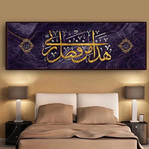 Muslim Arabic Calligraphy Canvas Painting on The Wall Art Posters Prints Islamic Wall Pictures for Living Room Home Wall Cuadros