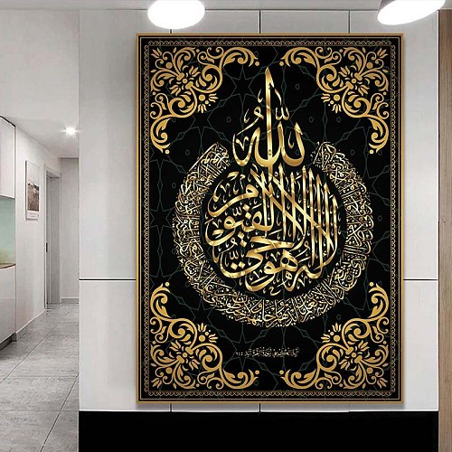 Islamic Calligraphy Allah Muslim Gold Ramadan MosqueCanvas Painting Poster and Print Wall Art Picture for Living Room Home Decor