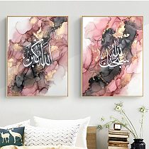 Koran Islamic Calligraphy Allah Religion Decor Canvas Print Wall Art Poster And Prints Picturte For Muslim Home Decoration