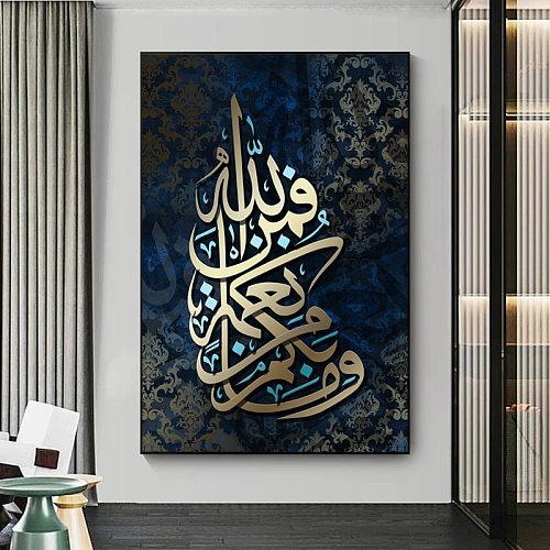 Golden Arabic Calligraphy Canvas Wall Art Posters Islamic Canvas Painting Prints and Pictures Cuadros for Living Room Decor