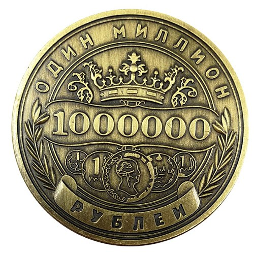 Russian 1 million Double-sided Embossed Rouble Commemorative Coin Badge VERY RARE RUSSIAN coins Metal crafts Gifts Non Currency