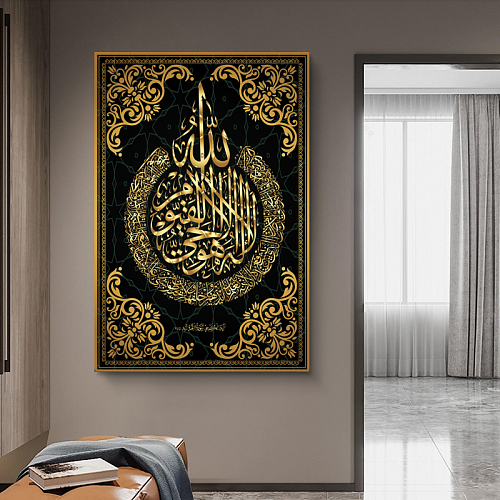 Muslim Calligraphy Canvas Art Posters And Prints Islamic Art Canvas Paintings On the Wall Art Koran Pictures Home Decoration