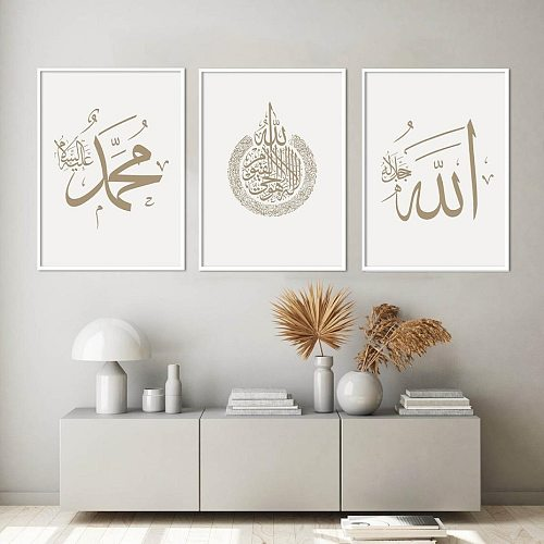 Nordic Minimalsit Warm Islamic Wall Art Canvas Gifts Poster and Prints Allah Name Calligraphy Print Paintings Bedroom Home Decor