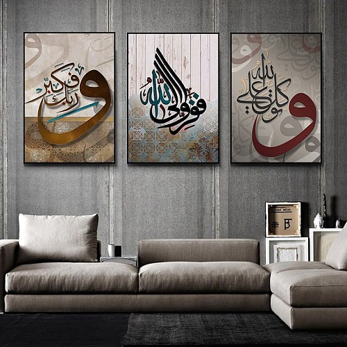 Home Mosque Decor Cuadros Islamic Quran Calligraphy Poster and Prints Wall Art Canvas Painting Abstract Muslim Religion Picture