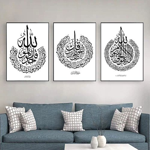 Ayatul Kursi Arabic Islamic Quran Calligraphy Art Religion art Decor Poster And Prints Canvas Painting Muslim Wall Art For Home
