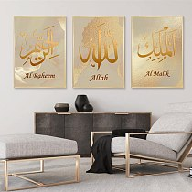 Allah Painting Islamic Wall Art Poster Arabic Calligraphy Prints Abstract Gold Fashion Picture for Living Room Muslim Home Decor