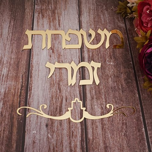Custom Israel Family Name Signage Hebrew Door Sign Acrylic Mirror Stickers Personalized Plates New House Moving Home Decoration
