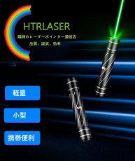 視認性高いグリーンレーザーポインター