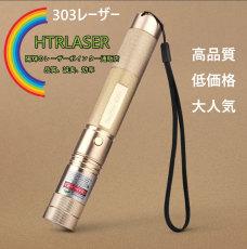 銀色外観303レーザーポインター緑色レーザー高出力保証