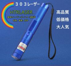 ブルー外観303グリーンレーザー人気高出力レーザーポインター