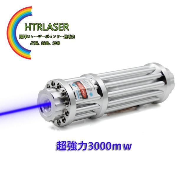 ハイパワーレーザーポインター3000mw 445nm最も人気ブルーガトリング強力なレーザーペン   多機能スマートブレスレットを贈る