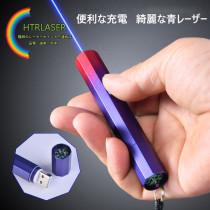 綺麗レーザーポインター450nm青色光 人気usbレーザー 5つ満天星キャップ付き