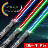 満天星2色レーザーポインター50mw緑色・80mw青色・200mw赤色搭載二色レーザー