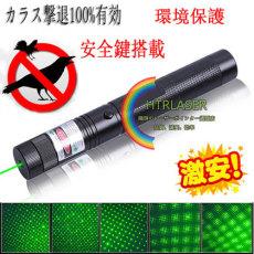 評価No.1超高出力レーザーポインター303カラス撃退緑色レーザー
