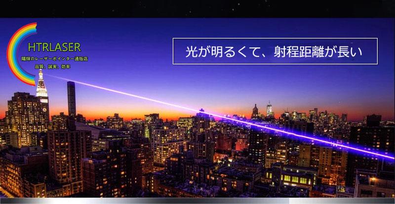 青色445nmレーザーポインター