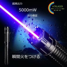 5000mw超強力レーザー懐中電灯 445nm青色レーザーポインター5in1満天の星 自己防衛レーザー  瞬間火をつける マッチ/タバコ/ライター/切断  レーザーポインター距離13000メートル カラス対策可能
