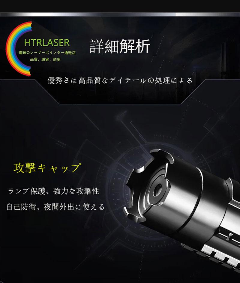 class4高出力レーザー