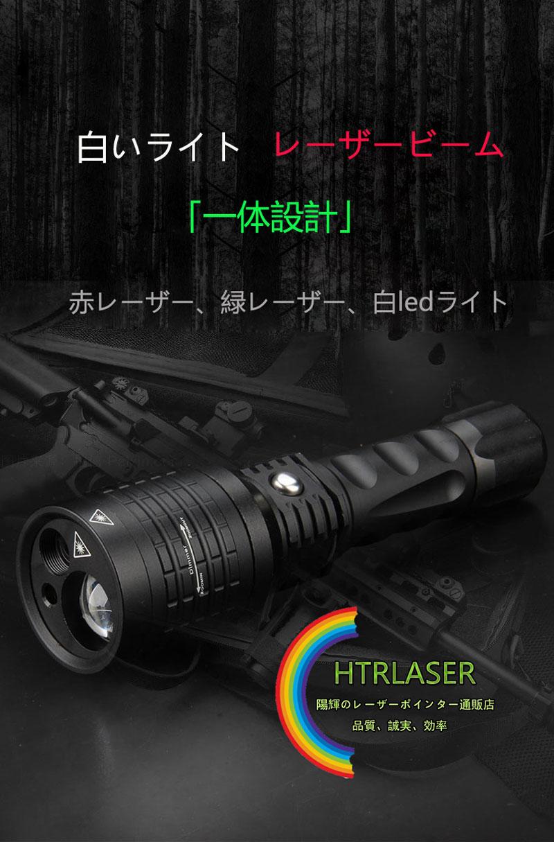 レーザーポインター付き充電式led懐中電灯