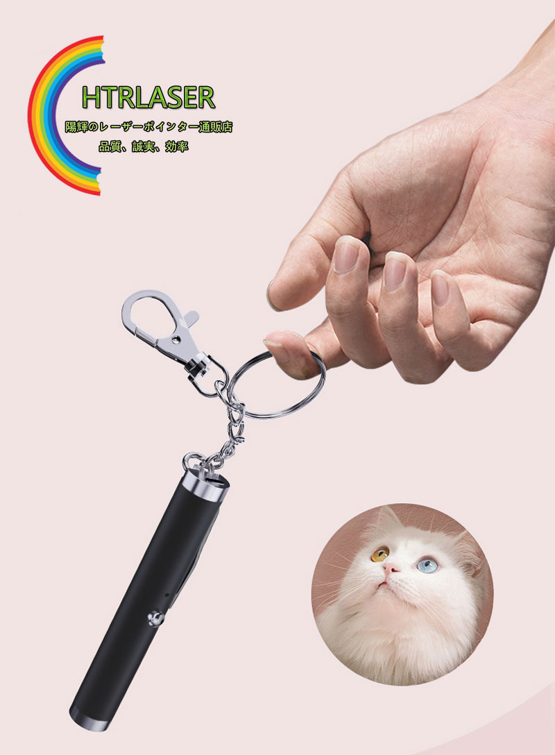 猫じゃらしレーザーポインター