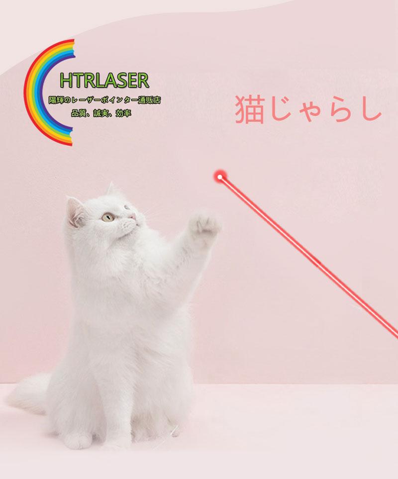 猫じゃらし5mWレーザー懐中電灯