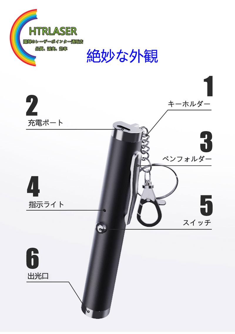 USB充電レーザー