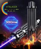 3000mW 450nm ガトリングブルーレーザーポインターアップグレード版 class IV 超高出力レーザー 満天星キャップ付き 瞬間火をつける カラス対策 屋外用レーザー